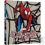 Книга Людина-павук. Світ очима супергероя