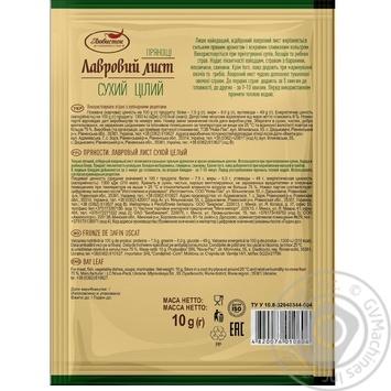 Лист лавровий Любисток цілий 10г - купити, ціни на Novus - фото 2