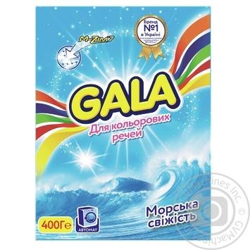 Порошок Gala для цветных вещей морская свежесть автомат 400г