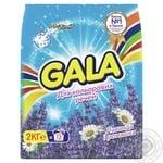Порошок стиральный Gala Лаванда и ромашка для цветных вещей автомат 2кг