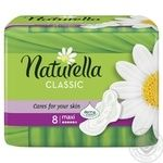 Гигиенические прокладки Naturella Classic Maxi 8шт