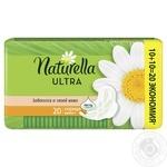 Гигиенические прокладки Naturella Ultra Camomile Normal 20шт
