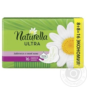 Гигиенические прокладки Naturella Ultra Camomile Maxi 16шт