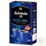 Кава Ambassador Blue Label мелена 450г