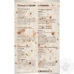 Kievkhlib Lavash Armenian 3pcs, 220g - buy, prices for MegaMarket - image 2