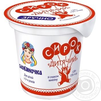 Творожок Слов'яночка Детский со вкусом ванилина 15% 120г