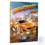 Книга Транспорт - купить, цены на МегаМаркет - фото 1