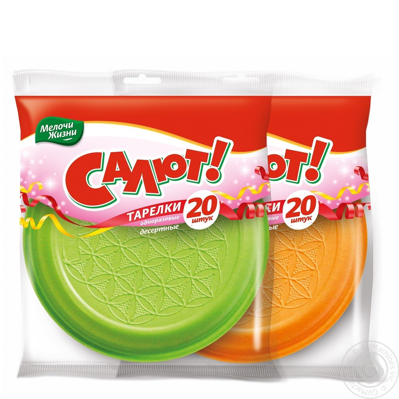 Купить 623, Тарілки одноразові Мелочи Жизни Салют десертні 20шт. х24