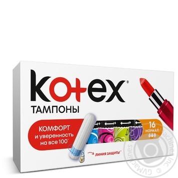 Тампони Kotex normal 16шт