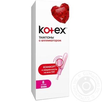 Тампоны Kotex Супер с аппликатором 8шт