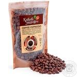 Кава Кавові шедеври Coffee Espresso в зернах