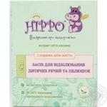 Засіб еко для відбілювання дит.речей та пелюшок Hippo 2*50г