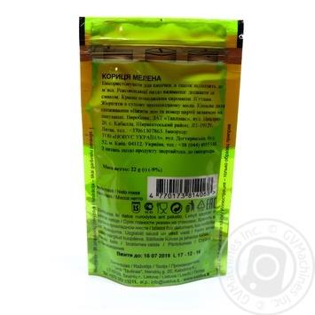 Корица молотая Saldva 22г - купить, цены на Novus - фото 2