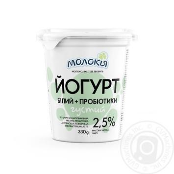 Йогурт Молокія білий+ пробіотики густий 2,5% 330г - купити, ціни на МегаМаркет - фото 1