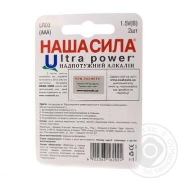 Батарейка НАША СИЛА LR03Ultra Power 2 на блістері - купить, цены на Novus - фото 2