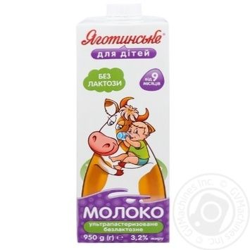 Молоко Яготинське для дітей без лактози ультрапастеризоване 3,2% 950г