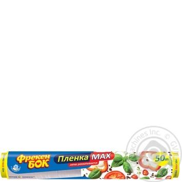 Плівка харчова Фрекен Бок 50м - купити, ціни на МегаМаркет - фото 1