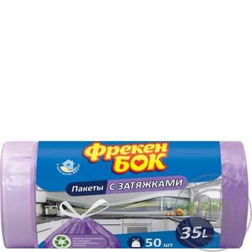 Пакет для мусора Фрекен Бок Стандарт с затяжками фиолетовый 35л 50шт - купить, цены на МегаМаркет - фото 1
