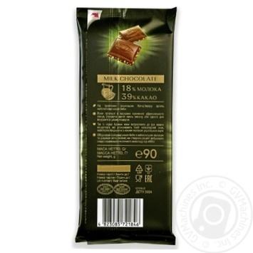 Шоколад молочный АВК с фундуком 90г - купить, цены на Novus - фото 2