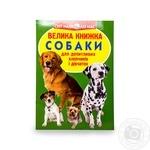 Dog Big Book