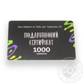 Подарунковий сертифікат 1000 грн - купити, ціни на МегаМаркет - фото 1