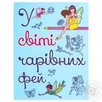 Книга разрисовка В мире волшебных фей