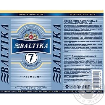 Пиво Балтика №7 светлое 5,4% 0,5л - купить, цены на Метро - фото 2