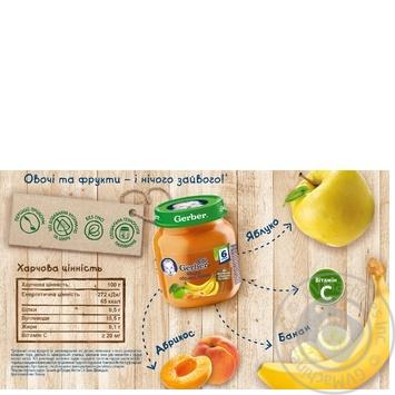 Пюре фруктовое Гербер Яблоко-Абрикос-Банан без крахмала и сахара для детей с 6 месяцев стеклянная банка 130г Польша - купить, цены на Novus - фото 3