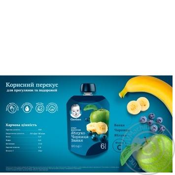 Пюре Gerber яблоко черника банан 90г - купить, цены на Novus - фото 2