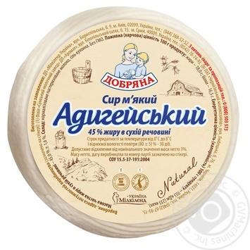 Сыр Добряна Адыгейский мягкий 45%