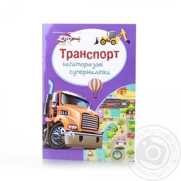Супернаклейки Кристалл Бук многоразовые Транспорт - купить, цены на Фуршет - фото 1