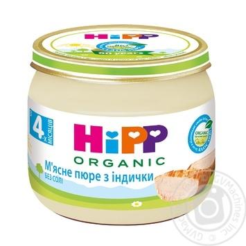 Пюре мясное HiPP из индейки без соли для детей с 4 месяцев 80г