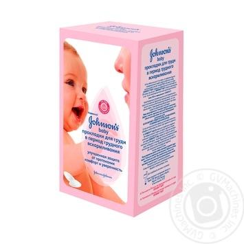 Прокладки для грудей Johnson's baby під час годування 30шт - купити, ціни на Фуршет - фото 1