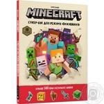 Книга Minecraft Стикер-бук для режима выживания