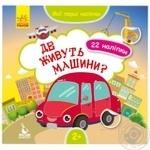 Книга Утро Мои первые наклейки. Где живут машины?