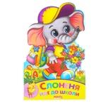Grow Baby Book in assortment