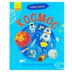 Chomusyki Space Book