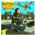Книга DreamWorks Как приручить Дракона Игры драконов
