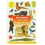 Book Zirka for children Ukraine
