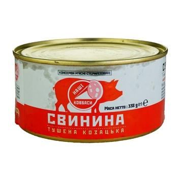 Свинина Наші ковбаси Козацька тушена 338г - купити, ціни на CітіМаркет - фото 1