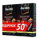 Кофе Jardin Dessert Cup молотый 250г 1+1