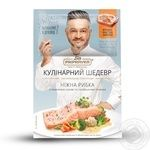Натуральная приправа Pripravka для рыбы с лимонным соком и итальянскими травами (с пакетом) Кулинарный Шедевр 15г - купить, цены на Фуршет - фото 1