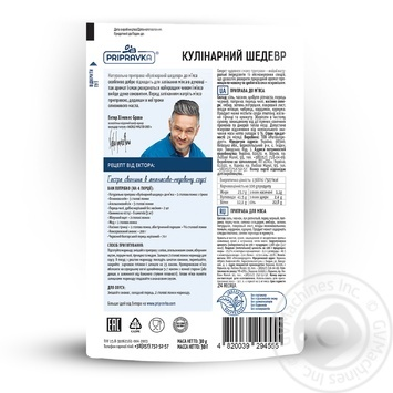 Натуральная приправа Pripravka для мяса Кулинарный Шедевр 30г - купить, цены на Novus - фото 2