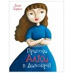 Книга Л. Керрол Пригоди Аліси в Дивокраї