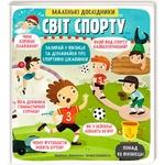 Книга Маленькие исследователи Мир спорта