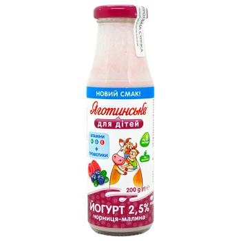 Yahotynske Dlya Ditey Bilberry-raspberry Yogurt 2,5% 200g - buy, prices for Novus - photo 1