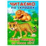 Книга Почему гепард не прячет когти