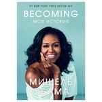 Книга Обама М. Becoming. Моя історія