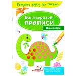 Книга Динозаври (укр)