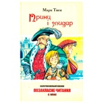 Prince and Beggar Book